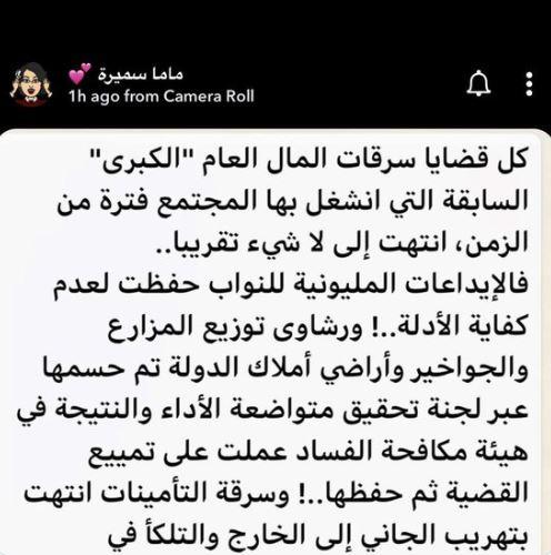 مشاهير غسل الاموال في الكويت