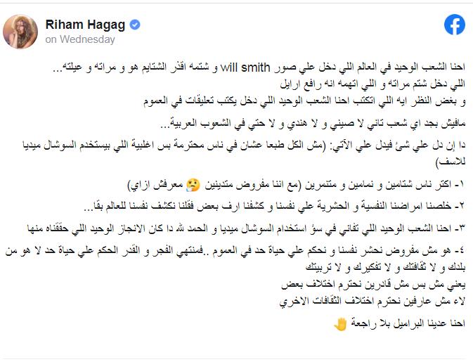 ريهام حجاج تشن هجوماً