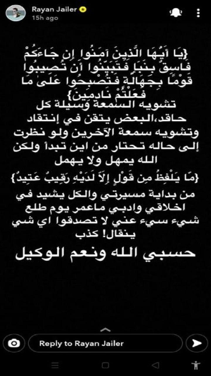 ريان جيلر يرد على اتهامه في قضية طلاق مشاعل شحي
