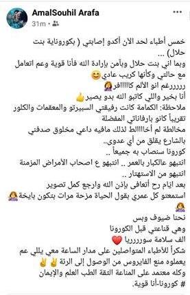 تدوينة أمل عرفة عبر فيسبوك