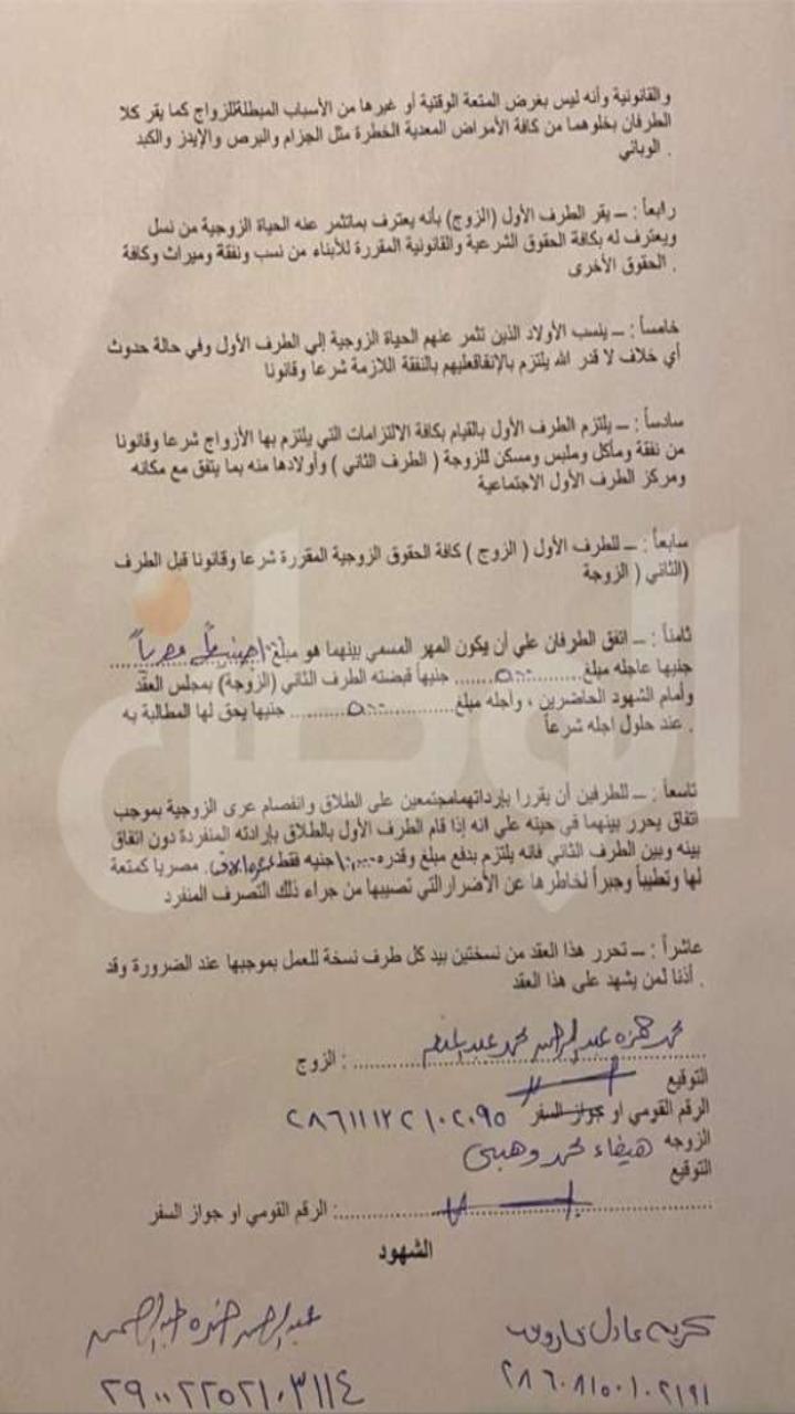 عقد الزواج العرفي بين هيفاء وهبي و محمد وزيري - المصدر: صحيفة الوطن