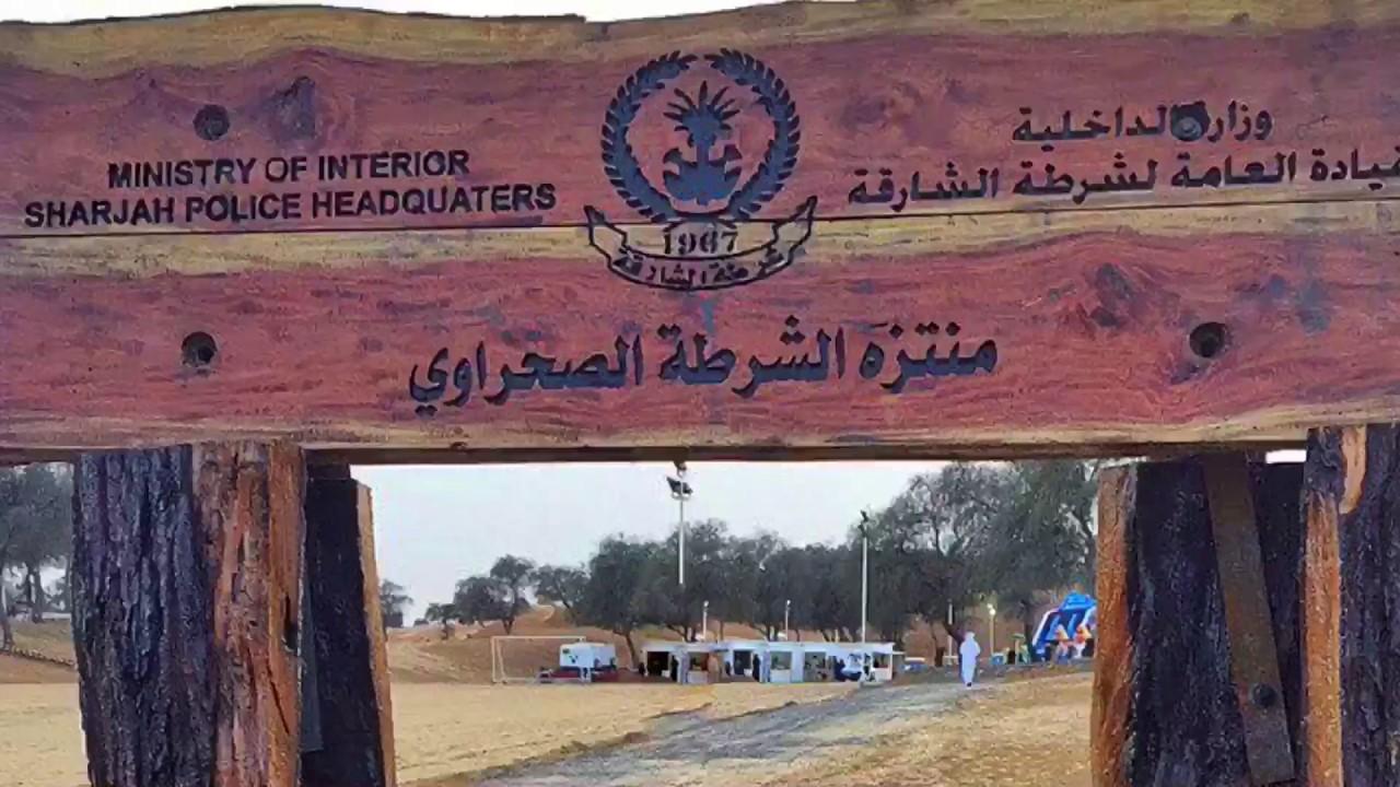 منتزه الشرطة الصحراوي
