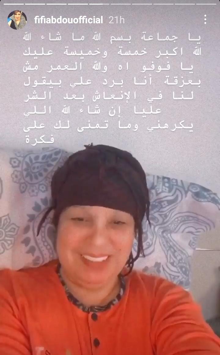 الفنانة فيفي عبده