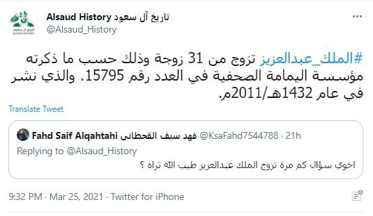 عدد زوجات الملك عبد العزيز ال سعود