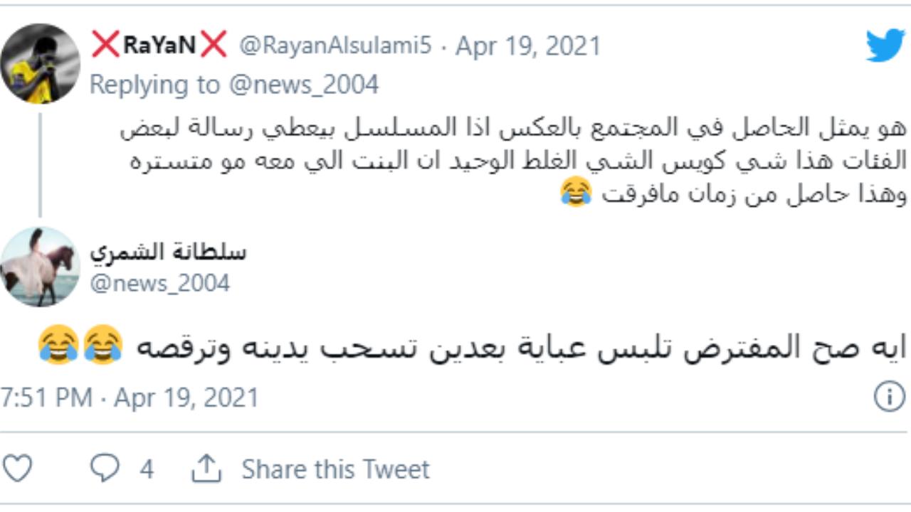 تغريدات المتابعين على وصلة رقص أسيل عمران