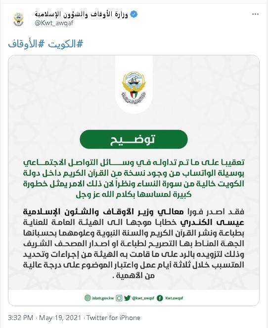 مصحف في الكويت بدون سورة النساء