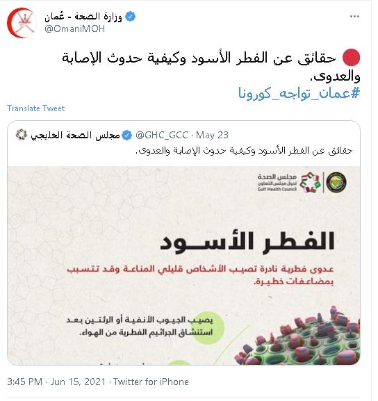 الفطر الاسود في عمان
