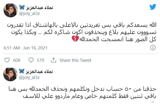 نجلاء عبد العزيز بدون حجاب