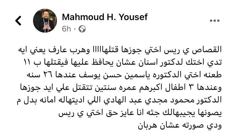 حق الدكتورة ياسمين