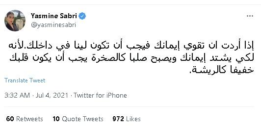 تغريدات ياسمين صبري عن الإيمان