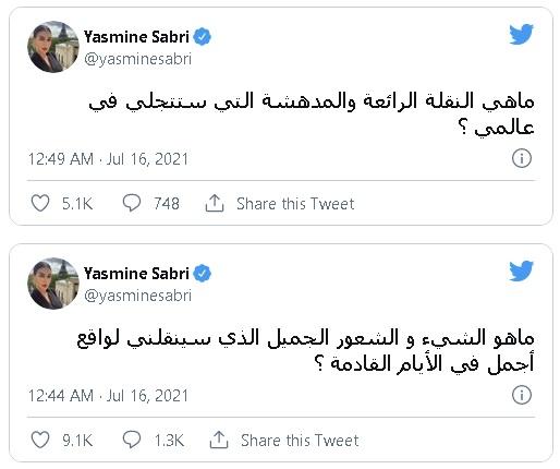 تغريدات ياسمين صبري