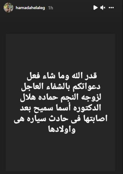 حادث سير زوجة حمادة هلال
