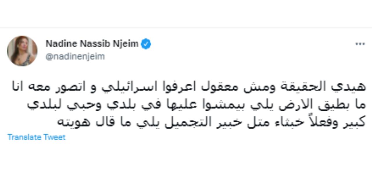 رد نادين نجيم على صورها مع خبير التجميل الاسرائيلي