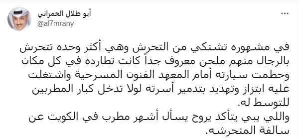 تصريحات أبو طلال الحمراني