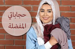 تعرفي على افضل اقمشة الحجاب