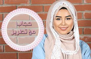 اليك طريقة عمل اجمل لفة حجاب للمناسبات