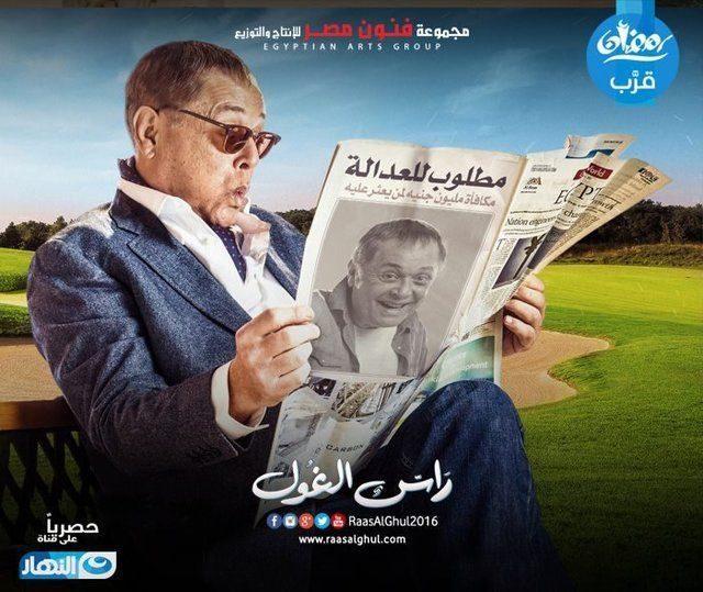 اقوى المسلسلات المصرية في رمضان 2016
