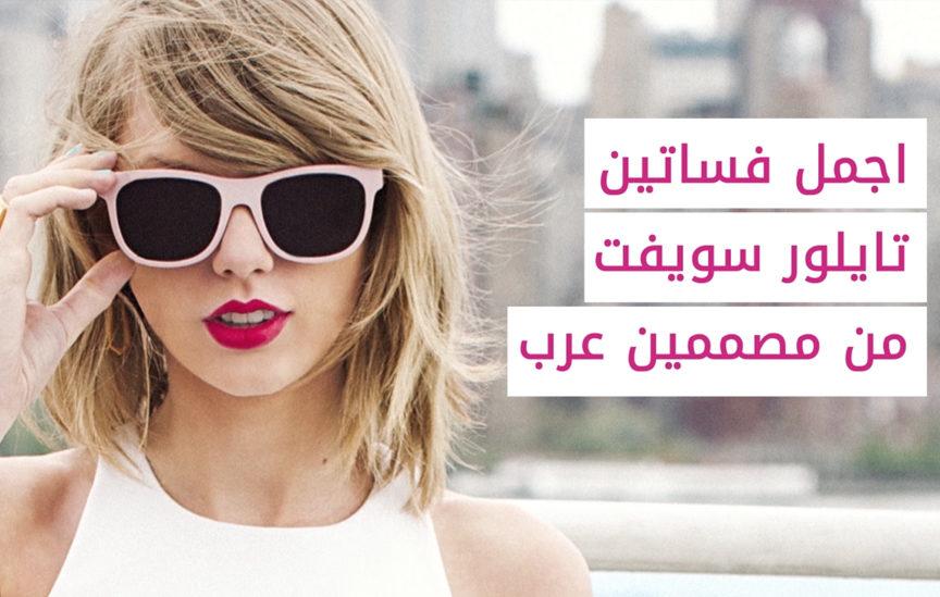 فساتين تايلور سويفت من مصممين عرب