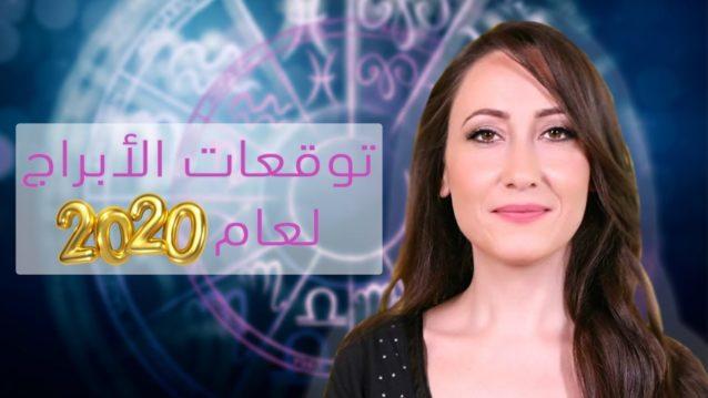 بالفيديو... ما الذي يخبئه الفلك من توقعات للأبراج في العام 2020؟ الخبيرة ساره دنف تكشفها كلّها