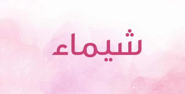 تفسير إسم شيماء - أنوثة