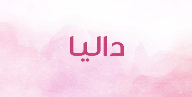 ما الذي يشير اليه اسم داليا أنوثة Ounousa موقع الموضة والجمال للمرأة العربية