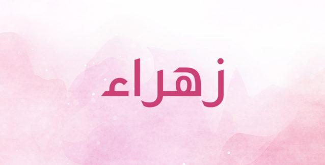 تفسير إسم زهراء - أنوثة