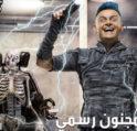 رامز جلال يمنع من الظهور في مصر- أنوثة