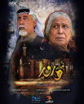 """<p dir=""""RTL""""><strong>أُم هارون:</strong> <br /> بالرغم من كل الإنتقادات والصراعات التي واجهها مسلسل """"أم هارون"""" الخليجي خلال رمضان 2020، سيطل بموسم جديد على المشاهدين، وهو من الأعمال التي تحكي الحياة الإجتماعية والعيش المشترك في الكويت بزمن الأربعينيات.</p>"""